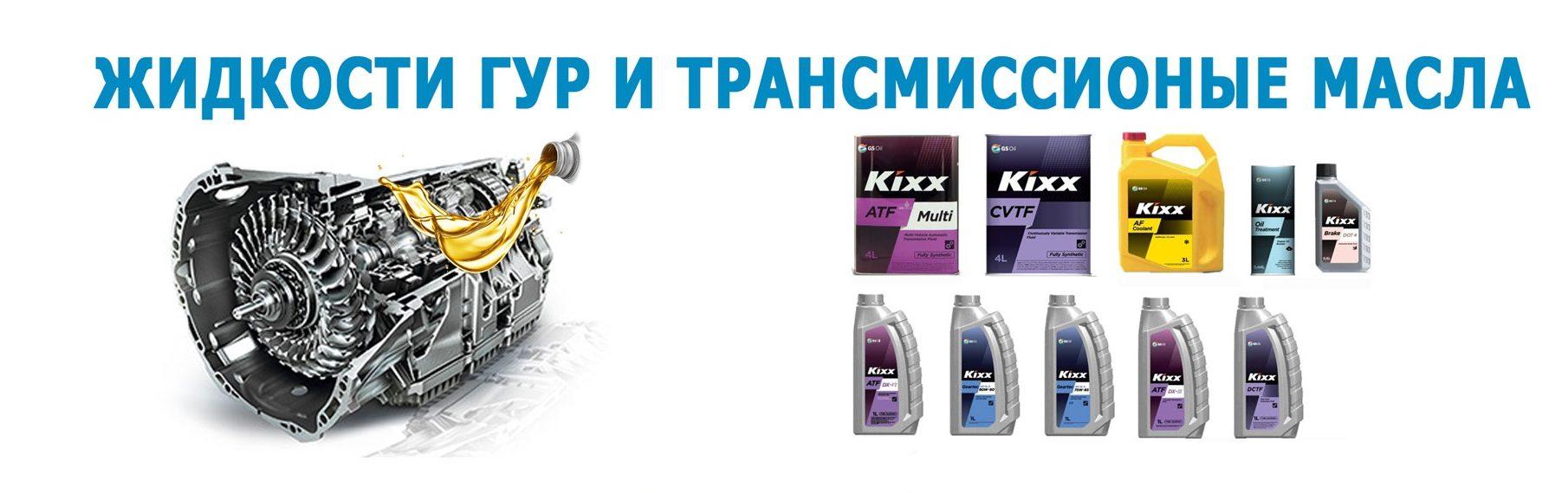Купить Kixx